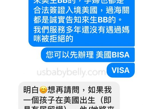 赴美生子 許多香港媽咪詢問美國生小孩訂房