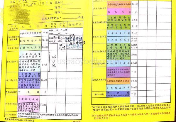 台灣預防針紀錄