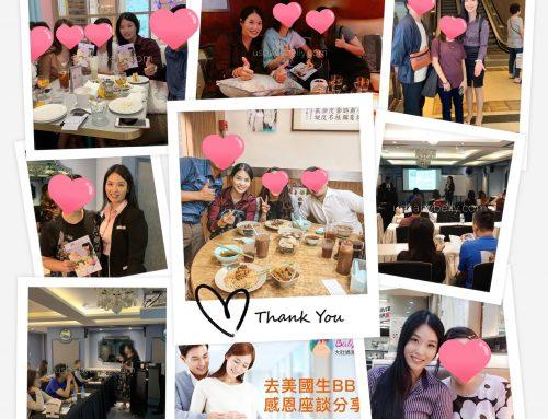 香港 美國生仔座談會 說明會 感謝您的參加