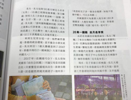感謝香港信報專刊報導赴美產子及採訪大肚媽